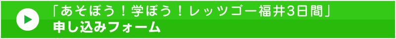 あそぼう!学ぼう!レッツゴー福井3日間