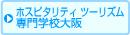 ホスピタリティ ツーリズム専門学校大阪