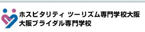 学校法人トラベルジャーナル学園 ホスピタリティ ツーリズム専門学校大阪・大阪ブライダル専門学校